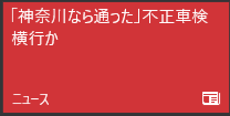 20151125-00a.png